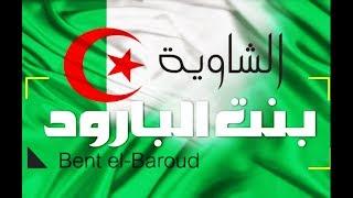 Bent el-Baroud  بنت البارود
