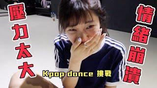 【挑戰】完全不會跳舞的人 連續練舞五天能變成Kpop高手嗎?【一隻阿圓】【變態先生】【韓勾ㄟ 金針菇】kill this love, gogobebe|愛莉莎莎Alisasa
