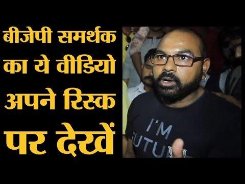 'आज NOTA दबाओ, कल किसी का गला भी दबा देना!' | Viral BJP Supporter Video