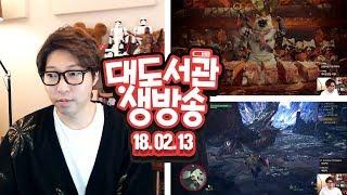 대도서관 LIVE] 고룡 잡으러 가잣! 몬스터헌터 월드 PS4 플스4 2/13(화) 하핫! GAME 라이브 생방송