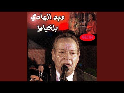 abdelhadi belkhayat el bouhali mp3 gratuit