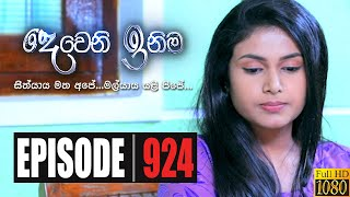 Deweni Inima | Episode 924 12th October 2020 Thumbnail