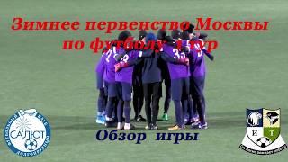 Обзор игры ФСК Салют (Долгопрудный 2004) 0-0 ФК Савеловская (СШ-75)