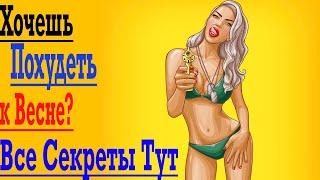 постер к видео Все секреты Быстрого похудения в одном видео !