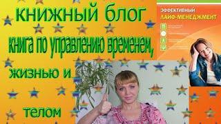 """Книжный блог: Обзор книги А.Борисовой """"Эффективный лайф-менеджмент"""""""