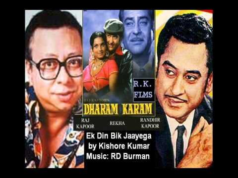 EK DIN BIK JAYEGA MAATI KE MOL - Rare Version by Kishore Kumar