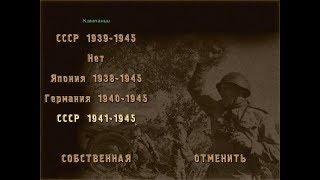 """""""Дороги войны"""" кампания СССР 1941-1945"""