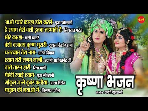 Krishna Bhakti Geet - Hindi Bhakti Top 10 - Audio Jukebox - Krishna Jayanthi Special Song
