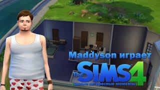 Нарезка от 21.05.15 The Sims 4 самые интересные моменты