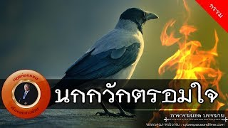 อาจารย์ยอด : นกกวักตรอมใจ [กรรม] new