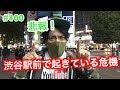 【悲報】渋谷駅前で起きている危機がソコにありすぎてヤバかった