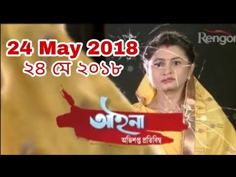 Aina 24 May 2018 | Assamese TV Serial | Rengoni TV Channel | Aina 24 May 2018 | Today Full Episode