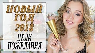 ПОЗДРАВЛЕНИЕ С НОВЫМ ГОДОМ И ЦЕЛИ НА 2018 | DARYA KAMALOVA