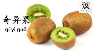 Fruit In Chinese 水果 Shui Guo