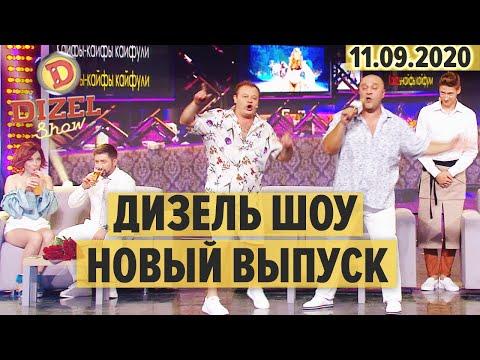 Дизель Шоу 2020 – полный 77 выпуск – 11.09.2020   ЮМОР ICTV - Видео онлайн