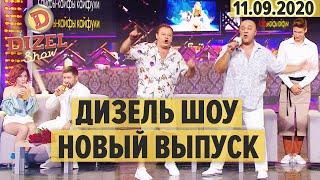 Дизель Шоу 2020 – полный 77 выпуск – 11.09.2020 | ЮМОР ICTV