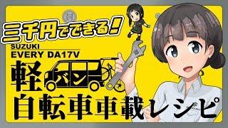 【激安】自転車車載DIY【3千円】