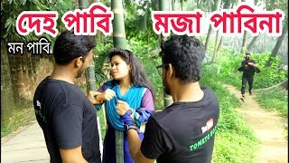 Bangla New funny video  (দেহ পাবি মজা পাবিনা) Movie vs reality।Tomato boyzz
