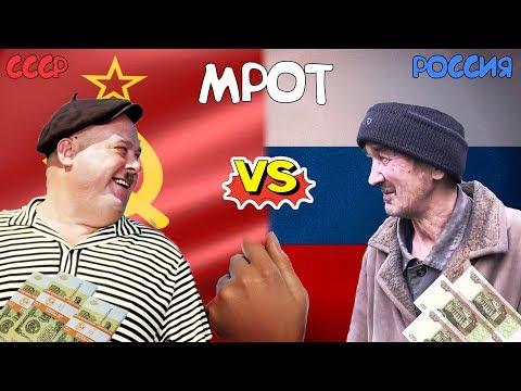 Что можно было купить  в СССР и сейчас в РОССИИ на минимальную зарплату!