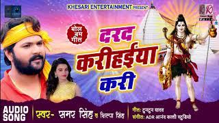 #Samar Singh & Shilpa Singh #New #Bolbam Song दरद करिहईंया करी Bolbam Songs 2018