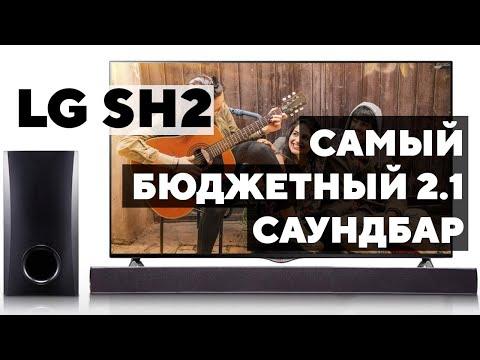 Саундбар + сабвуфер за 6990! Самая недорогая 2.1 акустическая система для телевизора. LG SH2.
