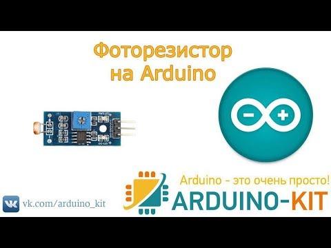 Подключение модуля фоторезистора к Arduino