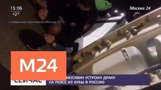 Пьяный москвич устроил драку на рейсе Куба – Россия - Москва 24