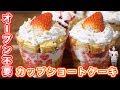 【オーブン不要】フライパンでクリスマスカップショートケーキの作り方【kattyanneru】