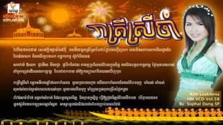 Kim Leakhena, Reatrey Srey Cham, RHM CD Vol 217, Khmer Song