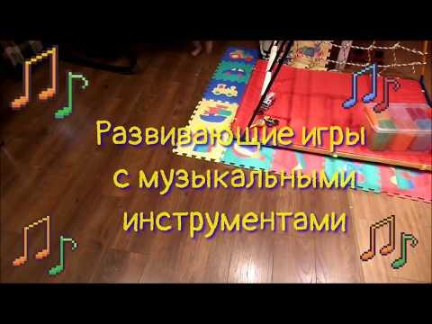 Развивающие игры с музыкальными инструментами