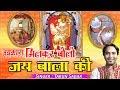 Latest Bala Ji Bhajan जयकारा मिलकर बोलो जय बाला जी तरुण सागर डिवोशनल Ambay Bhakti
