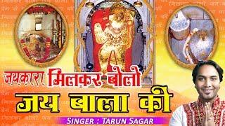 latest-bala-ji-bhajan-bhakti