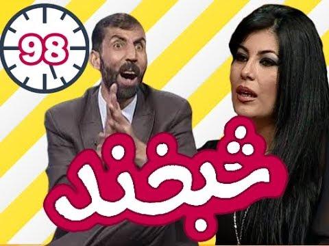Shabkhand With Aryana Sayed  - Ep.98 - شبخند با آریانا سعید