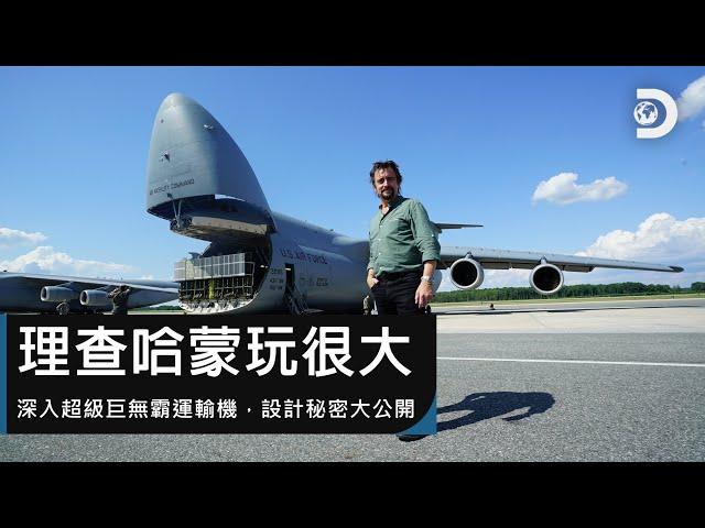 可以塞進11隻藍鯨的世界最大運輸機,前TopGear理察哈蒙帶你一探其中的工程秘密:《理查哈蒙玩很大》