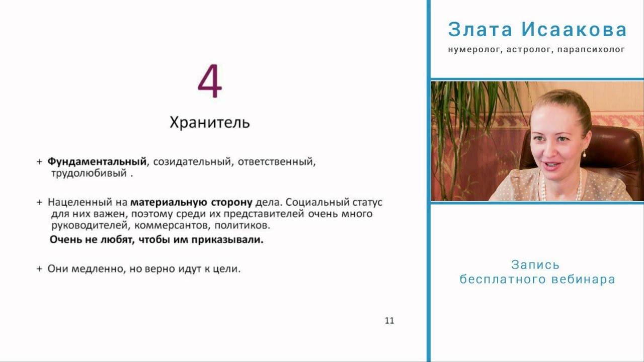 Число 4 в нумерологии: значение и описание