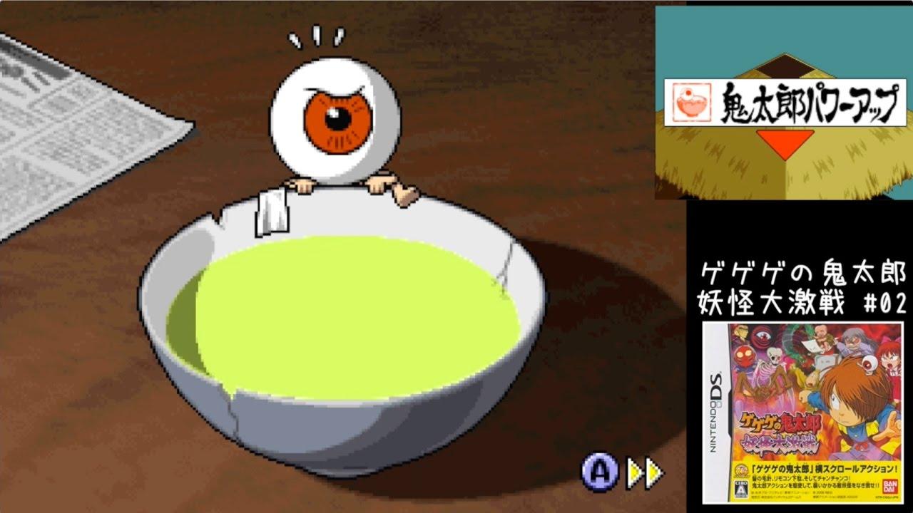 【ゲーム】02 すなねずみと「ゲゲゲの鬼太郎 妖怪大激戦」