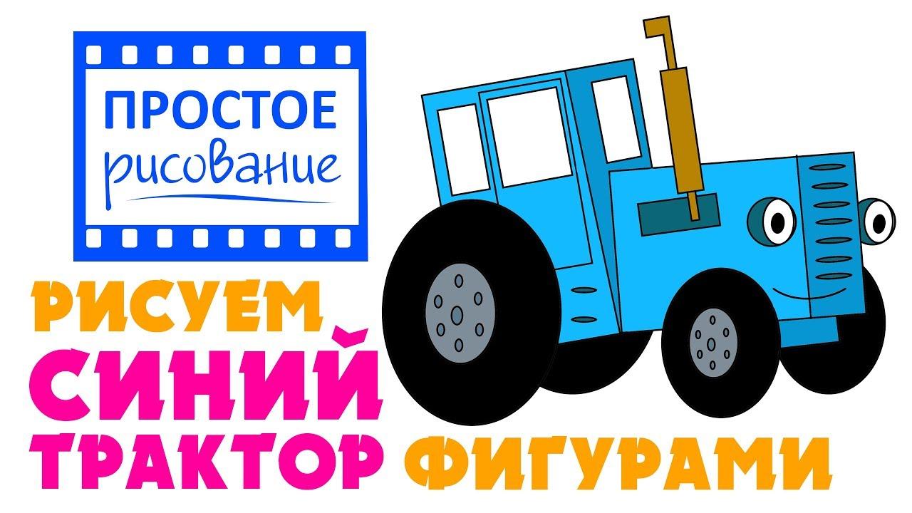 Как нарисовать Синий Трактор простыми фигурами. Рисование ...