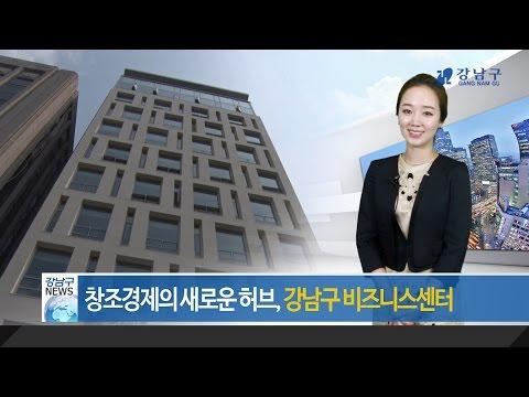 2016년 6월 둘째주 강남구 종합뉴스 이미지