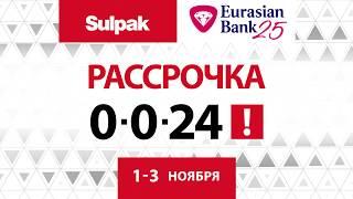 Рассрочка 0-0-24 в Sulpak, 1-3 ноября