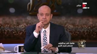 ناصر عبداللطيف لـ كل يوم: مبادرة رئيس البنك المركزي لدعم السياحة والمنشآت الفندقية مهمة جداً