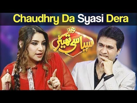 Syasi Theater 17 July 2017 - Chaudhry Da Syasi Dera -Express News