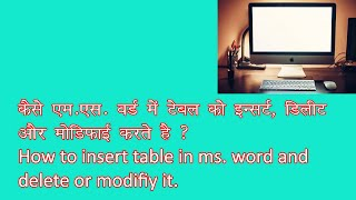 how to create table in m. s word