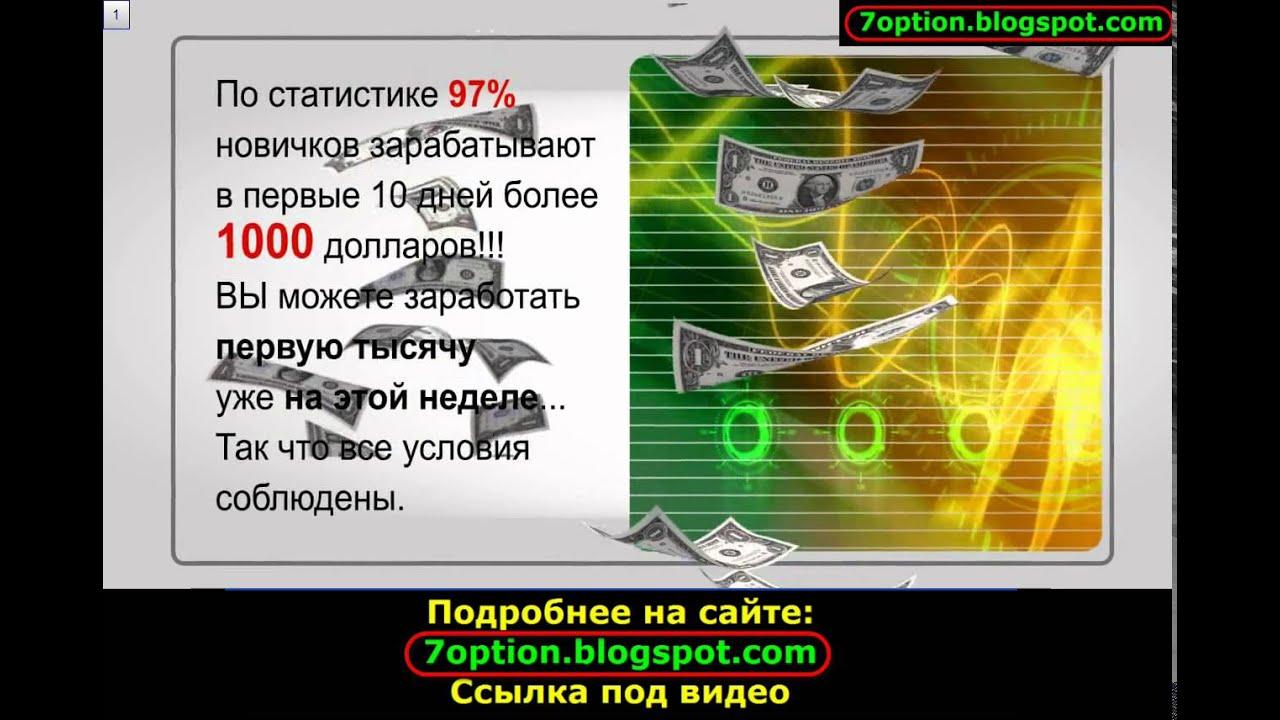 Бинарные опционы - все гарантированные финансовые инструменты |  Крупные Компании по Бинарным Опционам