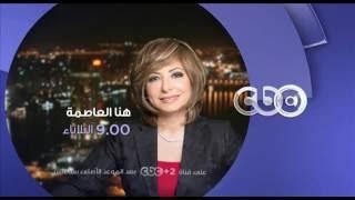 بالفيديو..محمد رمضان في ضيافة لميس الحديدي الثلاثاء