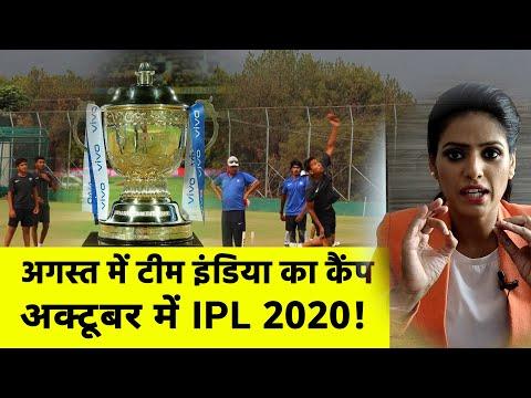 BCCI अगस्त में लगा सकती है कैंप, अक्टूबर में IPL 2020 की संभावना
