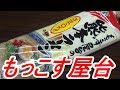 もっこす屋台の熊本ラーメン 大盛り二人前を食らう!・自家製チャーシュー・半熟味玉…