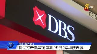 商业事务局:协助打击洗黑钱 本地银行和赌场获表彰