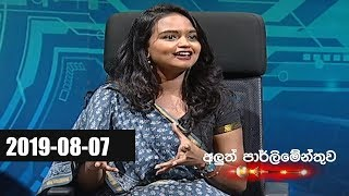 Aluth Parlimenthuwa - 07th August 2019 Thumbnail