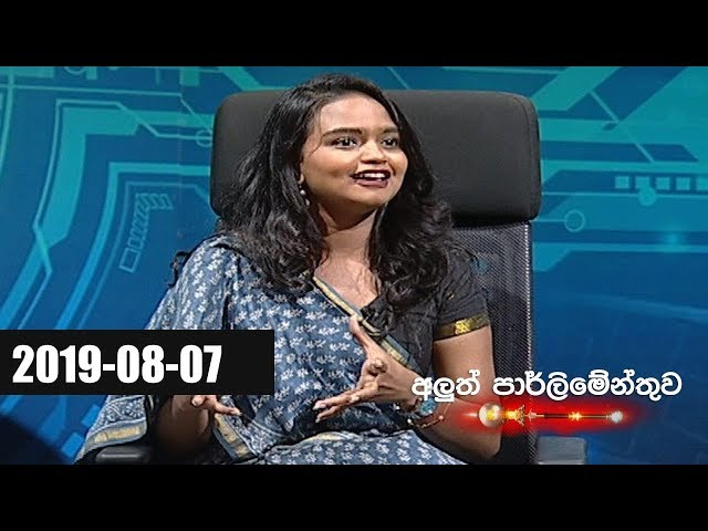 Aluth Parlimenthuwa - 07th August 2019