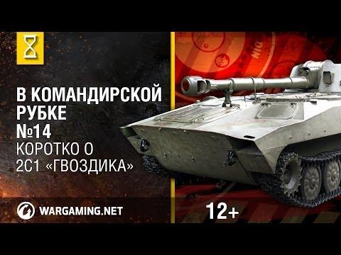 """Загляни в реальную арту 2С1 """"Гвоздика"""". В командирской рубке [World of Tanks]"""